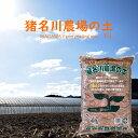 培養土 自社農園 猪名川農場の土 家庭菜園 土 プランター用 パンジー ペチュニア 野菜 草花 用土 ふかふか