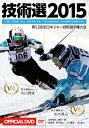 DVD>スポーツ>スキー商品ページ。レビューが多い順(価格帯指定なし)第1位