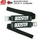 ブースターストラップ BOOSTER STRAP スタンダード STANDARD・INTERMIEDIATE BOOSTER 送料無料 [B021]