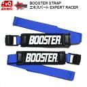 ブースターストラップ BOOSTER STRAP エキスパート ブルー EXPERT・RACE BOOSTER BLUE 送料無料 [B031BD8]