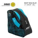 ブーツバッグ シダス SIDAS BOOT BAG BLUE [111792101]