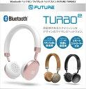 <FUTURE(フューチャー)> FUTURE TURBO2 Bluetooth ヘッドホン アルミ素材を使用したスタイリッシュで高級感のあるデザイン FT11788 FT11789 FT11790