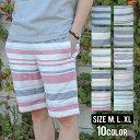 《SALE価格 値下げ》 【メール便 送料無料】 メンズ 麻昆 ボーダー ハーフパンツ ショートパンツ 半ズボン 「839-21」