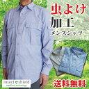 ◆【送料無料】インセクトシールド メンズ 長袖 虫よけフィー...