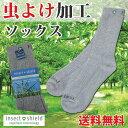 ◆【送料無料】 虫よけソックス(グレー) 1足分(1ペア) ...