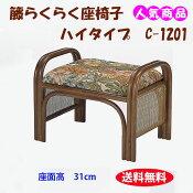 【送料無料】(人気商品) 立ち座りが肘掛けで便利 籐(ラタン) らくらく座椅子 正座いす ハイタイプ C-1201 (250918) rattan【IE】