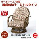 ◆【送料無料】【代引不可】(好評品)オールシーズン対応 籐回転座椅子ミドルタイプ S-252B (250936) rattan【IE】【ms】