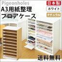 日本製 木製 棚 ナチュラル 整理 整頓 スッキリ 仕事 収納 分類 仕分け 片付け 原稿 漫画 スクリーン トーン ケース