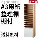 【送料無料】日本製 A3用紙整理棚 棚付 PLN-24(27...