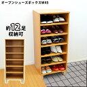◆【送料無料】オープンシューズボックスW45 収納 靴箱 (26089)【KR】【ms】