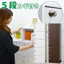 【送料無料】鍵付き5段ボックス R カラーボックス ホワイト 白 ブラウン 茶(39434) 【KR】
