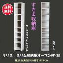 ◆【送料無料】【代引不可】リリススリム収納棚 30cm幅 オープンタイプ OP30(250158) 収納ラック【SN】【ms】