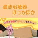 ◆【送料無料】温熱治療器ぽっかぽか (58217)  冷え性 腰痛 温め 効果 【KR】【ms】