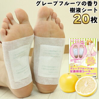 日本制☆ 腳底樹液貼 葡萄柚清香 20片10次份 (78582) MS腳底樹液貼 足 腳 健康 日本 有名