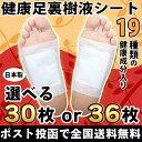 ◆【DM便・全国送料無料】携帯用 健康足裏樹液シート(785...