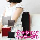 ◆【全国送料無料】クッションマッサージャー Softy〜ソフ...