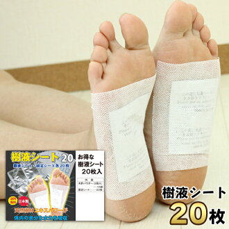 "◆ ""foot sole sheet"" sheet (10 / 20 pieces) (101021) feet soles health of botanical natural materials"