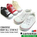BABY ALL STAR N Z(コンバース ベビー オールスター N Z) 7CK554 7CK555 7CK556 7CK557 ベビースニーカー (子供用 靴)