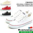 CHILD ALL STAR N Z OX(コンバース チャイルド オールスター N Z OX) 3CK550 3CK551 3CK552 3CK553 キッズ・ジュニアスニーカー ローカット (子供用 靴)