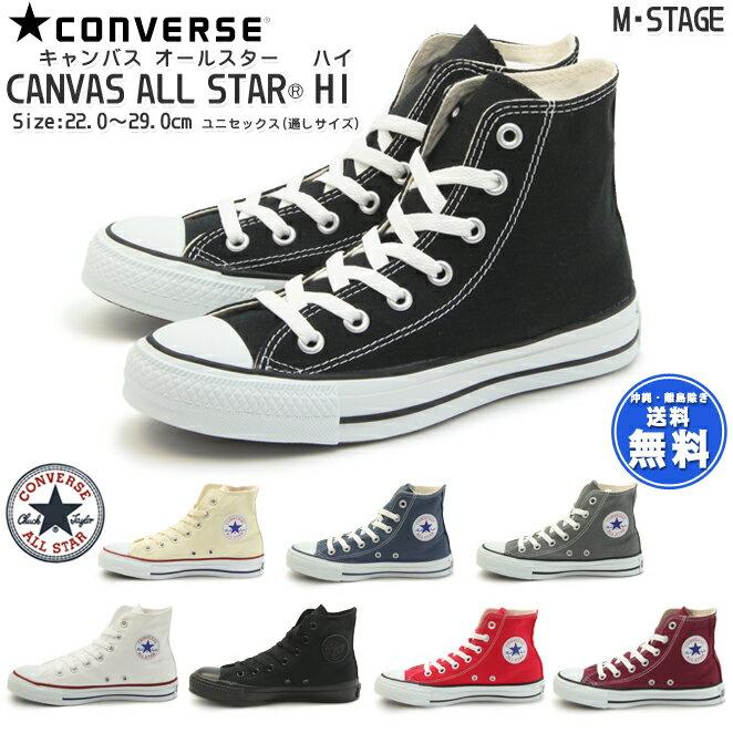 【CONVERSE】CANVAS ALL STAR HI(コンバース キャンバス オールスター ハイ)定番カラー全9色[ホワイト・レッド・ブラック・ネイビー・オプティカルホワイト・ブラックモノクローム・ピンク・チャコール・マルーン]【送料無料】