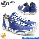 【SPINGLE MOVE】スピングルムーブ SPM-442...