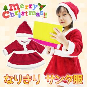 ベビー・キッズ サンタクロース フリース クリスマス ワンピース コスチューム