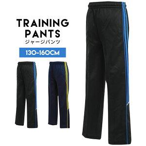 トレーニング カラーパイピング ポケット ストレート ジャージ ウエスト