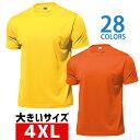 ドライライト半袖Tシャツ(4XLサイズ 5L 大きいサイズ 吸汗速乾 軽量 無地 シンプル ティーシャツ チームウェア ゲームシャツ プラクティスシャツ ユニフォーム 制服 仕事着 ベーシックスポーツウェア) 大人用