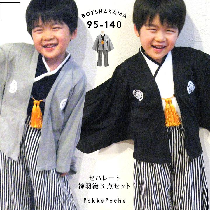 初節句男の子衣装袴上下3点セット子供ベビーキッズジュニア子供の日セパレート紋付袴羽織付きお食い初め衣