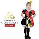 【セール】 ディズニー コスチューム ハートの女王 ハロウィ...
