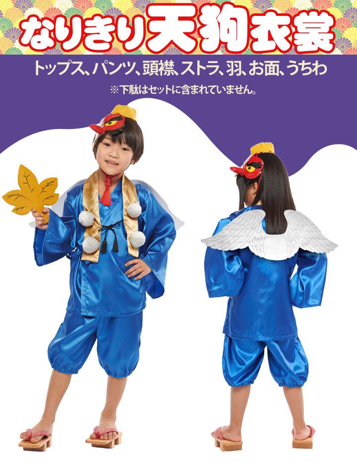 【セール】ハロウィン 子供 衣装 天狗 衣装 ...の紹介画像2