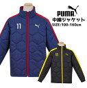 【セール特価】 PUMA プーマ 中綿ジャケット ライトアウター キッズ ジュニア 100cm