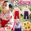 【最安値に挑戦中】 袴ロンパース 赤ちゃん 女の子 お食い初...
