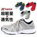 安全靴 TULTEX タルテックス セーフティシューズ (メ...