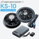 電動ファン ファン バッテリーセット ks-10 エアーセンサー(電動ファン 作業着 リチウムイオンバッテリー ファンセット air sensor-1 夏 現場 熱中症対策 猛暑 クロダルマ 扇風機 冷涼グッズ) 大人用