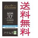 【ゆうメール送料無料】 有機アガベチョコレート ダーク 100g ダイエット 甘味料 調味料 低GI食品