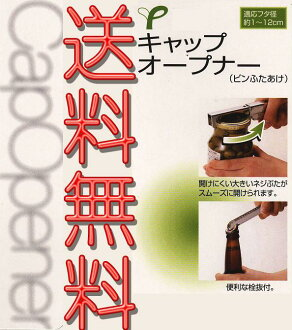 日本製造工具帽開瓶器 (蓋開ke 瓶) 開瓶器