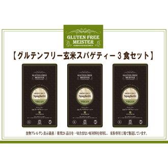 128 g x 3 包棕色義大利麵條麵筋免費小林新鮮米粉發現過敏反應的天然食品