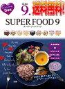 Super-food9