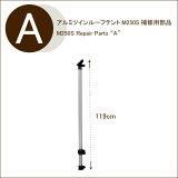 (A)アルミ支柱 アルミツインルーフテント(ワンタッチテント)2.5x2.5m用 02P09Jul16