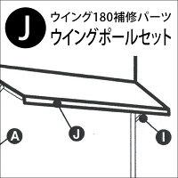 (J)ウイングポールセット ウイングテント180用(ワンタッチテント)1.8x1.8m用の画像