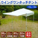 タープテント タープ テント ワンタッチ 1.8m イベント UV加工 明るい スチール ウイング レジャー【送料無料】