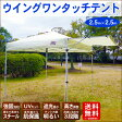 【送料無料】2.5mウイングワンタッチテント・ライトミントグリーン(オフホワイト)・スチール仕様 P06May16