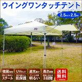 タープテント タープ テント ワンタッチ 2.5m イベント UV加工 明るい スチール ウイング レジャー【送料無料】