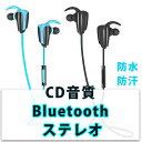 Bluetooth ステレオ イヤホン CD音質 Bluetooth4.1 ワイヤレス イヤホン スポーツ 最新 両耳 Bluetooth イヤホン イヤホン ランニング ブルートゥース イヤホン 防水 防汗 マイク内蔵 CSR社チップ採用 ワイヤレス 片耳で通話可能