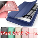 New iPad 2017 ケース 9.7 インチ iPad Pro 10.5 ケース iPad2017ケース 三つ折り スタンドケース TPU 保護 カバー オートスリープ機能付き