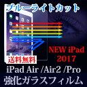 iPad Pro 10.5 タブレット ブルーライト 液晶保...