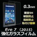 Amazon Fire 7(2015)用液晶 保護 強化 ガ...