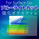 Surface Go 保護 フィルム ブルーライトカット 高光沢 Surface Go 液晶保護フィルム Surface Go 強化ガラス 気泡なし 衝撃吸収 Surface..