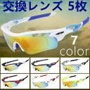 偏光レンズ スポーツサングラス フルセット専用交換レンズ5枚 超軽量 UV400 紫外線カ